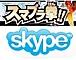 スマブラX With Skype
