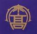 宗像高校第58回生(2007年卒)