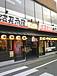 備長扇屋 武蔵新城駅前店