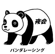 パンダレーシング夜会