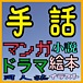手話 -作品研究会- マンガ、映像