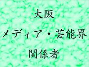 大阪のメディア・芸能界関係者