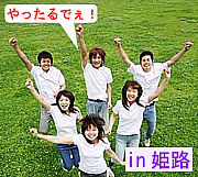 少人数飲み会(*´∀`)ノin姫路