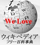 Wikipediaだいすき