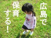 広島で保育する!