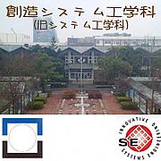 日本工業大学システム工学科