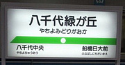 八千代緑が丘コミュ(ヤチミド)