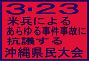 3.23県民大会
