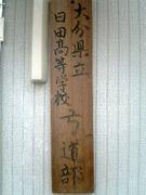 日田高弓道部