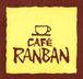 カフェ ランバン
