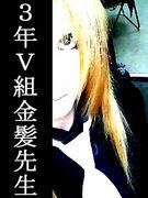 3年V組・金髪先生