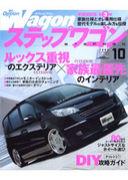 Option Wagon -オプワゴ-