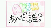 AKB48のあんた、誰?(NOTTV)