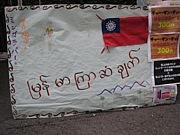 ミャンマー人留学生