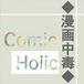Comic-Holic ◆漫画中毒◆
