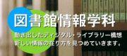 愛知淑徳大学図書館情報学科