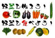 野菜を作ろう!野菜を食べよう!