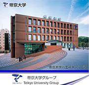 帝京大学グループの卒業生