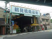 西成区 花園町駅