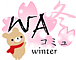 WAコミュ winter (スノボ/奈良)