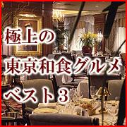 極上和食 Best3 in 東京