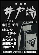 井戸端コンサート