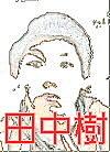 田中樹を応援する會