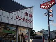 滝川市江部乙町