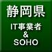 静岡県IT業者&SOHOコミュニティ