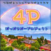 4P←ぱっぱらぱープロジェクト
