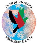 アフガニスタン大使館 友の会