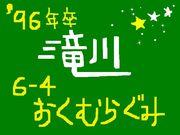 We're 滝川小学校っ子♥