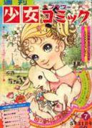 少女漫画への憧れ