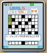 パズル放題!99円