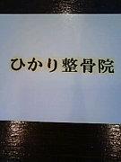 ひかり整骨院 in 姫路