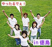 少人数飲み会(*´∀`)ノin徳島