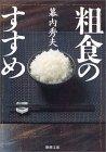 粗食の会(和食・日本食・伝統食)