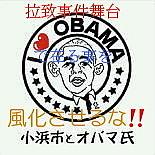 小浜市よ、オバマ氏は反日だ