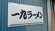 一九ラーメン(粕屋町)