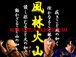 風林火山 -KOBE-