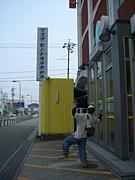 小野沢ビル