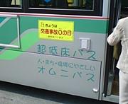 Love超低床バス(≧▽≦)ゞ