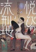 日本怪奇小説