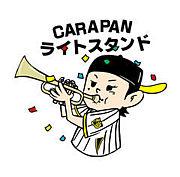 CARAPANタイガースファン