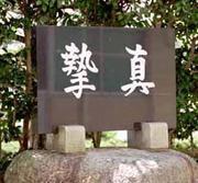 愛知県立  尾西高校