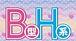 【アニメ版】 B型H系