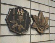 東京都立竹早高等学校
