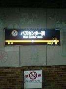 マコマネーゼ(真駒内)