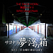 増子武志企画『夢浮の箱』