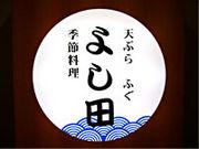 天ぷら ふぐ よし田